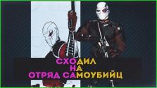 Рисуем Дэдшота