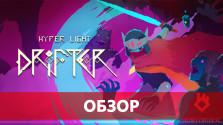 Hyper Light Drifter — необычное и очень интересное инди