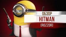Обзор HITMAN [by RoZzor] (16+)