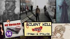 Silent Hill ZERO — провал в прошлое [Не вышло #14]