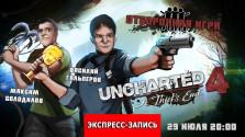 Экспресс-запись стрима по Uncharted 4 (отборочная игра)