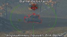 Battle Assistant — Мод САУ здорового человека [0.9.15.1.2]