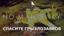 No Man's Sky — Спасите Грызлозавров
