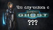 Starcraft: Ghost, история разработки так и не вышедшей игры