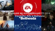 Лучшее из конференций E3 2016 — Electronic Arts и Bethesda [Трейлеры]
