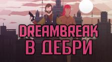 В Дебри Dreambreak