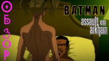ВидеоОбзор Бэтмен: Нападение на Аркхэм