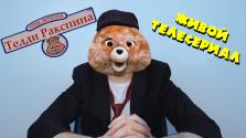 Живой телесериал «Приключения Тедди Ракспина» — Ностальгирующий Критик [Субтитры]