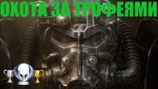 Fallout 4: Охота за трофеями. Полный гайд по трофеям/достижениям.