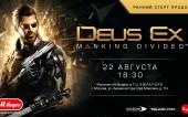 Бука приглашает на ранний старт продаж Deus Ex: Mankind Divided