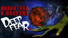 Аналитика В Вакууме. Deep Fear (Sega Saturn)