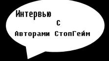 Небольшое интервью с Иваном Лоевым, Глебом Мещеряковым и Дауром Авидзбой.