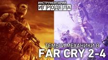 Темы и механики в Far Cry 2 и Far Cry 4 — Инструментарий игродела [Перевод]