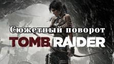 сюжетный поворот, или разбор сюжета tomb raider (2013).