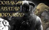 Драконорожденный аватар Лорхана!? | Теории и Лор