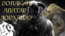 Драконорожденный аватар Лорхана!?   Теории и Лор