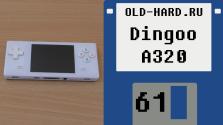Портативная консоль Dingoo A320 (Old-Hard №61)