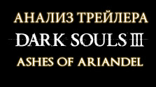 Dark Souls III Ashes of Ariandel ► Анализ Трейлера DLC
