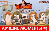 (Лучшие моменты) Worms W.M.D.