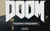 DOOM: Behind The Music Part 2 | На русском | RUS VO