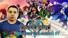 Ретроспектива Kingdom Hearts #1