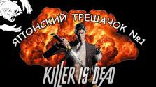 Killer is Dead — Видео-обзор|Японский Трешачок №1