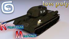 Моделирование танка (Урок 3d max, рукозадый способ) low poly