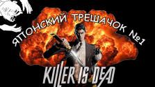 Killer is Dead — Видео-обзор Японский Трешачок №1