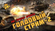Голдовый стрим №2 по Armored Warfare: Проект Армата