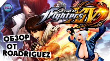 the king of fighters 14 — обзор roadriguez