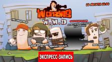 Экспресс-запись стрима по Worms W.M.D [Червячная Вечеринка]