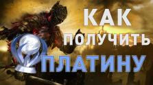 Как получить платину в Dark Souls 3 — Подробный гайд (все достижения) ПЕРЕДЕЛАННЫЙ