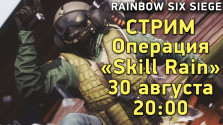 [стрим] rainbow six siege (30 августа, 20:00)
