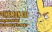Pokemon GO — ПРОКЛЯТИЕ ЧЕЛОВЕЧЕСТВА?