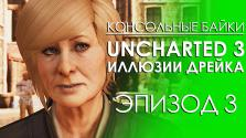 Uncharted 3 Drake's Deception: Эпизод 3