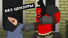 Контр Хеликс Акса IRL (Мульт По Дота 2)