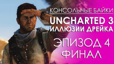 Uncharted 3 Drake's Deception: Эпизод 4
