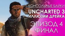 Uncharted 3 Drake's Deception: Эпизод 4