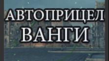Автоприцел Ванги — читерский прицел от Lportii для World of Tanks 0.9.15.1.2