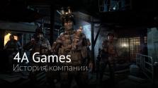 История Компании — 4A Games #1