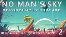 No Man's Sky #2 Фармим на двигатель