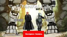 Titanfall 2.Why do we fall[Экспресс-Запись]
