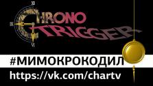 Chrono Trigger — #мимокрокодил