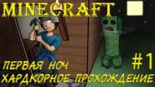 Minecraft Хардкорное прохождение без модов #1-3