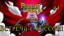 Rogue Legacy #1 Встреча с Боссом!
