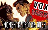 Бэтмен против Супермена: фундаментальный изъян [Перевод] + Обращение к подписчикам