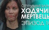 Ходячие мертвецы: Эпизод 10