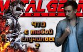 Metal Gear Solid — ЧТО С ТОБОЙ СЛУЧИЛОСЬ? (18+)