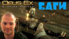 Deus Ex Mankind Divided — Баги, глюки, ошибки, приколы, подборка (Часть 1)