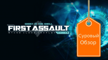 Ghost in the Shell: First Assault Online